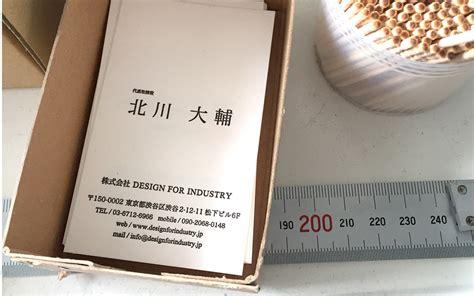 design milk tokyo city in a suitcase designer daisuke kitagawa offers