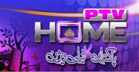 tv dramas episode ptv home hd dramas network