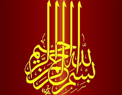 wallpaper tulisan bagus kumpulan gambar kaligrafi bismillah yang indah dan bagus