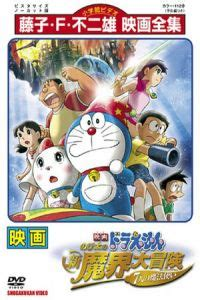 nonton film underworld 2003 nonton doraemon the movie nobita s new great adventure