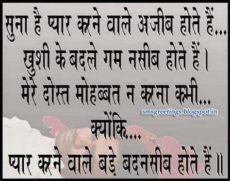 hindi shayari image hindi shayari dosti in english love romantic image sms