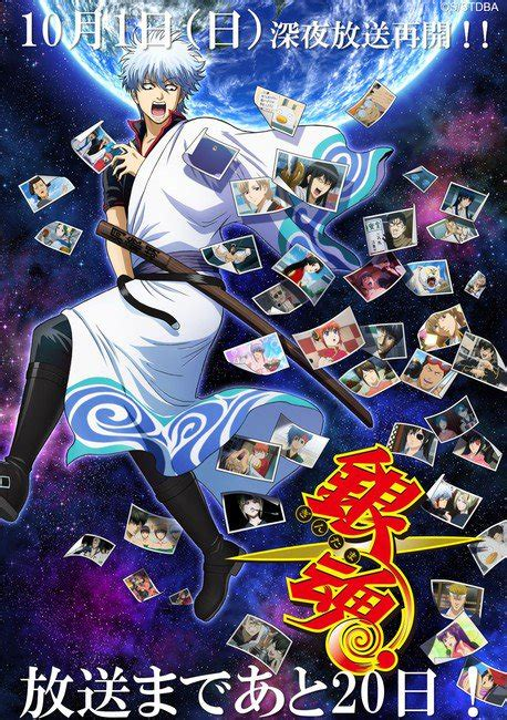 X Anime News Network by Gintama S Porori Arc Anime Premieres On October 1 News