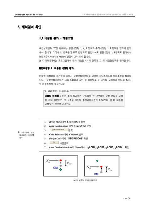 c tutorial advanced pdf midas gen tutorial pdf