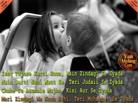 images of love romantic shayari hindi sms sad sms love sms friendship sms dosti sms