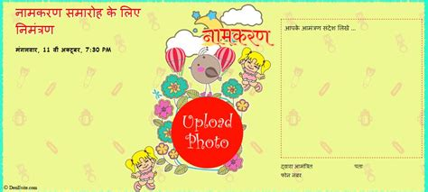 namkaran invitation card design free baby girl naming ceremony invitation card online