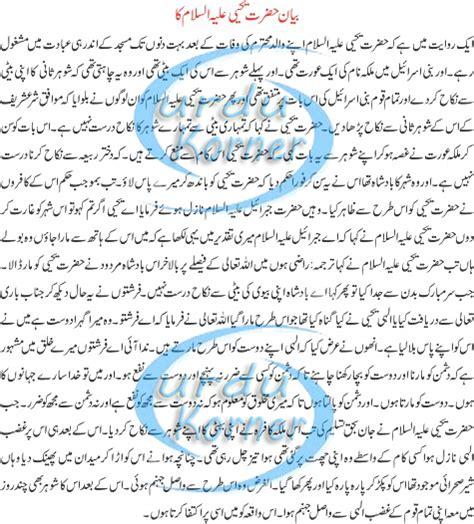 hazrat muhammad saw ki zindagi urdu paigham 786 hazrat yahya a s in urdu qisas ul ambiya