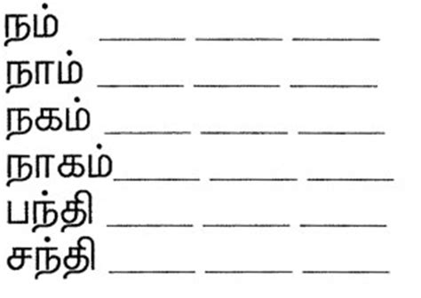 scrabble meaning in tamil 5 letter words beginning with ji docoments ojazlink