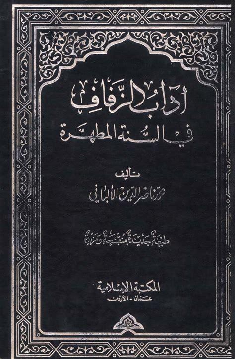 the books books al sunnah