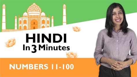 100 Memes In 3 Minutes - learn hindi hindi in three minutes numbers 11 100