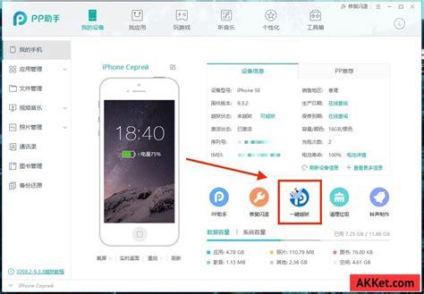 ios 9 layout guide как сделать джейлбрейк iphone и ipad под управлением ios 9