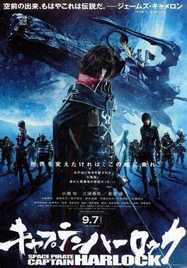 film anime 3d jepang terbaik space pirate captain harlock film wikipedia