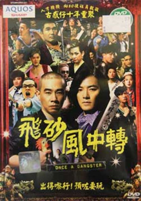 hong kong gangster movie once a gangster dvd hong kong movie cast by ekin cheng