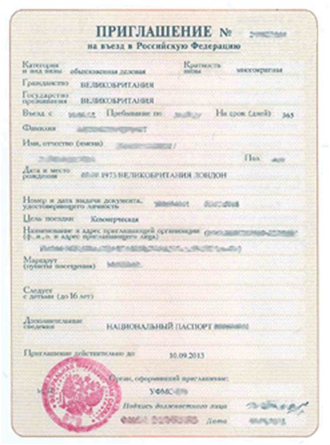 Russian Visa Letter Business Visa Letter Of Invitation Directive Telex Number