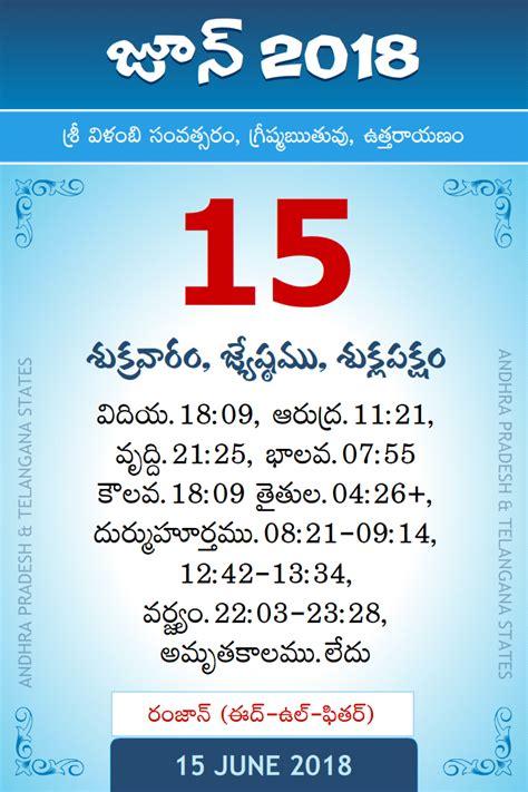 june  telugu calendar daily sheet