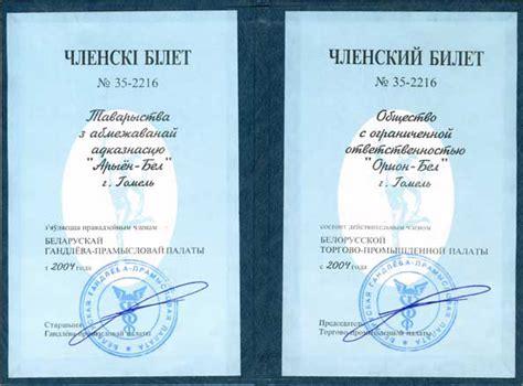 chambre de commerce certificat d origine documents d enregistrement