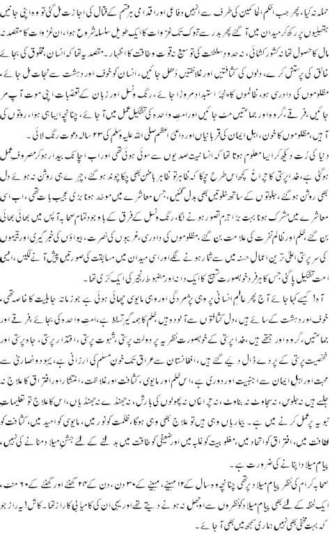Eid Milad Un Nabi Essay In Urdu by Eid Milad Un Nabi Essay In Pdf Essay On Eid Milad Un Nabi In Gt Gt Gt Click