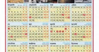 Calendar 2018 Holidays In Bangladesh Bangladesh Government Calendar 2016 In