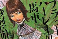 la carrozza di bloodharley la carrozza di bloodharley di hiroaki samura recensione