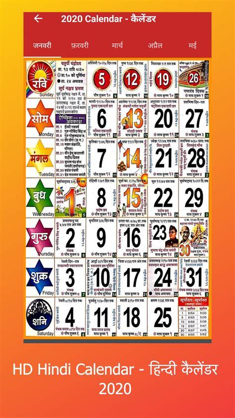 hindi calendar  hindu panchang calendar   android apk