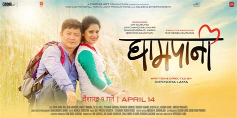 film 2017 nepali nepali movie ghani poster 6 glamour nepal