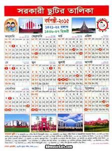 Bangladesh Calendã 2018 Calendar Of 2015 Bangladesh Government
