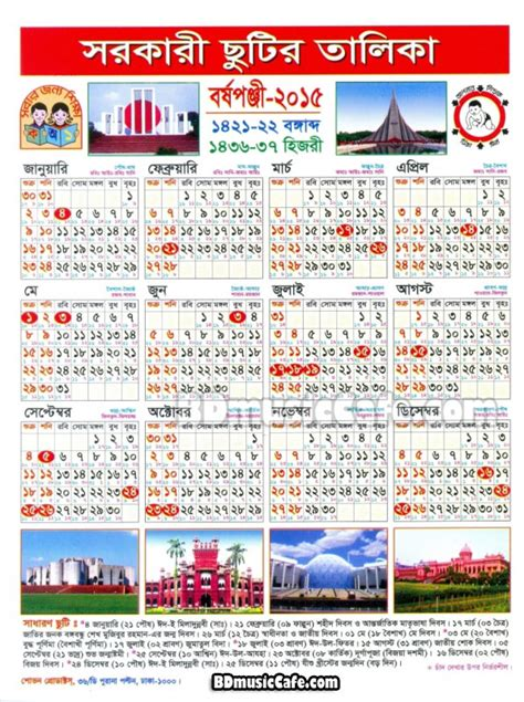 printable calendar 2016 bangladesh kolkata calendar 2016 with government holidays calendar