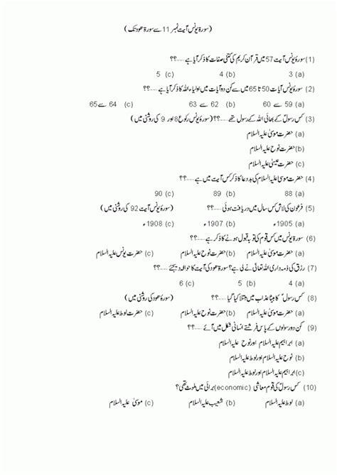 quiz questions urdu my quiz quran page urdu quiz page