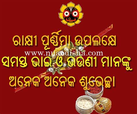 rakhi purnima festival odia  cards scarps wishes