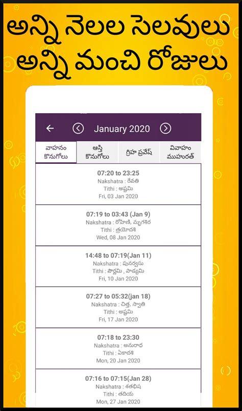 telugu calendar   android apk