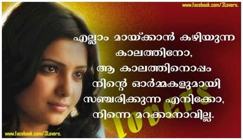 images of love failure quotes in malayalam love failure girl crying quotes malayalam ma