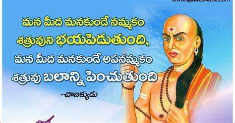 chanakya biography in hindi language chanakya neeti best inspiring powerful quotes in telugu