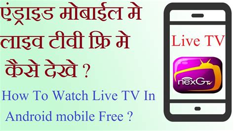 mobile live tv indian channels how to live tv on android mobile indian channel