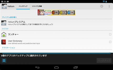 android helium helium android 2 所感 android
