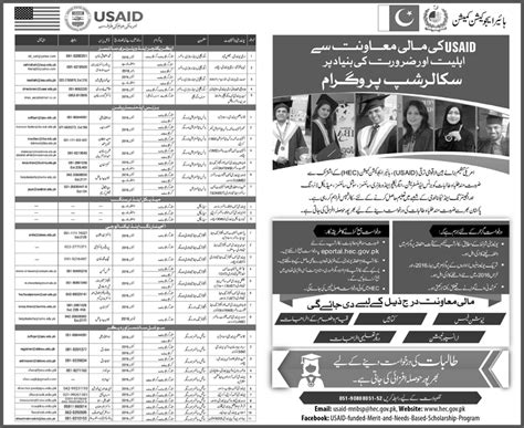 Hec Mba Scholarship For Excellence by Scholarships In Pakistan Ppsc Spsc Nts Fpsc Css Pms Mcqs