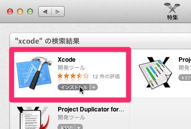 To For Xcode 8 4 Mba 2012 by Macruby の環境を構築しよう Macruby 道場