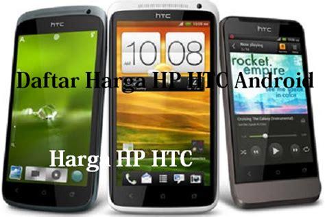 Dan Spesifikasi Hp Htc Rezound daftar harga hp htc terbaru 2016 info harga dan spesifikasi