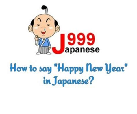 how to say happy new year in japan greeting in japanese