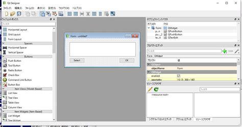 qt gui tutorial python python gui spyder と qt designer で かんたん gui 開発 グロブ