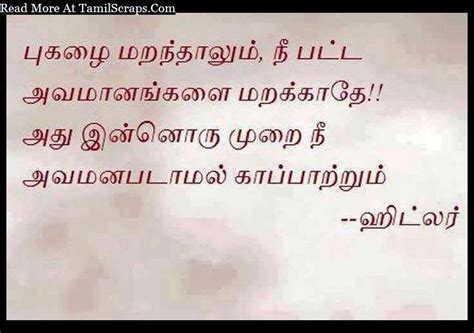 tamil positive quotes in tamil font wallpaper new hd quotes tamil positive quotes in tamil font pics new hd quotes