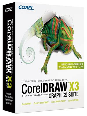 membuat poster dengan coreldraw x3 p x net 22 download coreldraw x3 full keygen terbaru