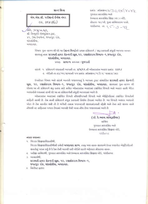 Permission Letter In Gujarati Affiliation Saraswati K T Patel School