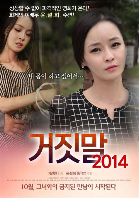 film korea hot lies ask k pop adult rated trailer released for the korean