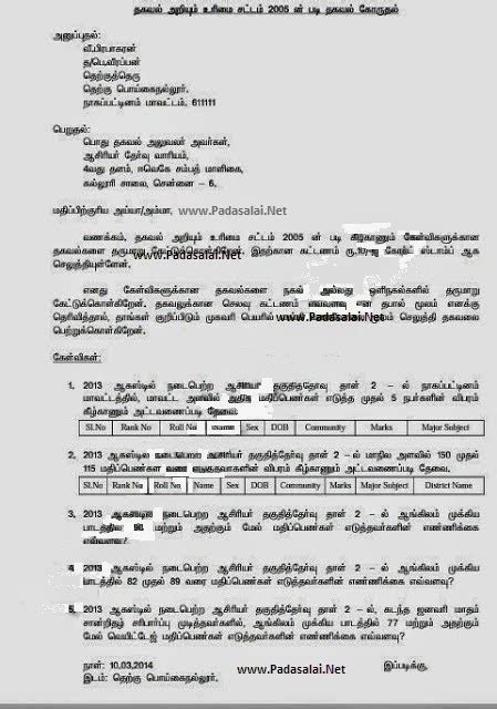 Letter Of Credit Meaning In Tamil appointment letter meaning in tamil 28 images