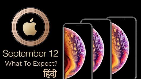 apple event september 2018 iphone 9 iphone xs iphone xs plus what to expect in