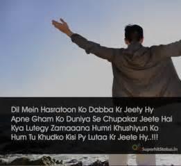 attitude shayari attitude of love hindi shayari for whatsapp dil mein hasratoon