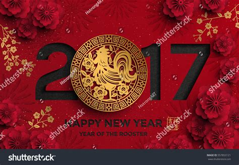 new year 2017 fortune 2017 new year golden rooster stock vector