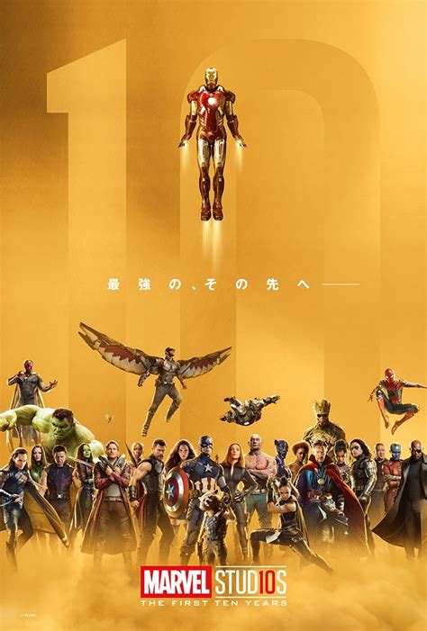 More From 10 by Marvel Studios 10 Years Poster Vertically From Marvel