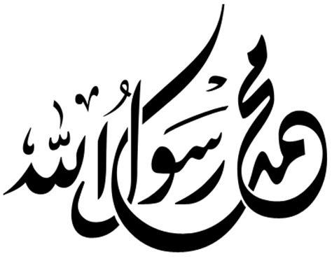 1001 Doa Rasulullah Saw kumpulan gambar kaligrafi lafadz nabi muhammad saw