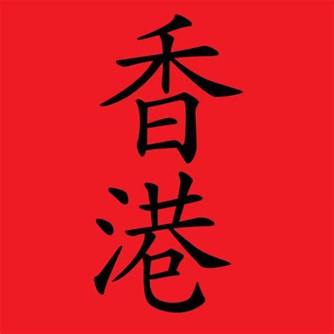 hong kong cantonese new year song shirley sherris hong kong dragons and nasa leaves