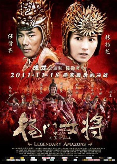 film china online buy legendary amazons dvd chinese movie 2011 au 17 95